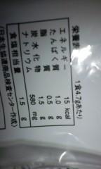 新田有加 公式ブログ/神様出現w 画像2