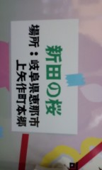 新田有加 公式ブログ/行くべきか……(´・ω・`) 画像2