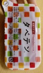 新田有加 公式ブログ/タベテン 画像2