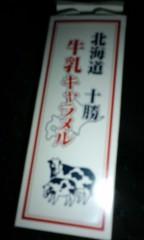 新田有加 公式ブログ/最近の… 画像2