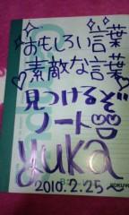 新田有加 公式ブログ/ありがとう 画像2