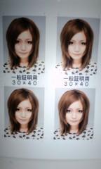 新田有加 公式ブログ/証明写真 画像1