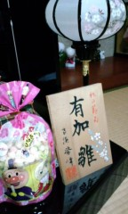 新田有加 公式ブログ/お雛… 画像2