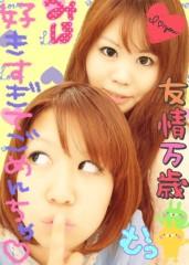 佐藤未帆 (しながわてれび出演ブログ) 公式ブログ/おやすみ(*'-')ノ~。.*・゚ 画像1