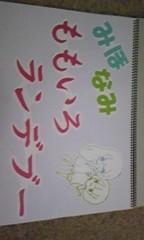 佐藤未帆 (しながわてれび出演ブログ) 公式ブログ/番組終わったよ〜 画像2