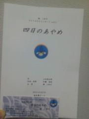 佐藤未帆 (しながわてれび出演ブログ) 公式ブログ/四日のあやめ 画像1
