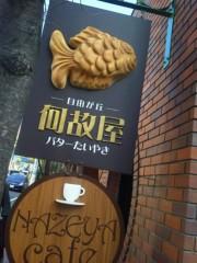 佐藤未帆 (しながわてれび出演ブログ) 公式ブログ/謎のカフェ 画像1