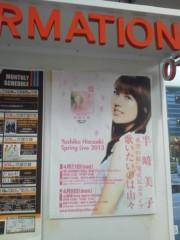 佐藤未帆 (しながわてれび出演ブログ) 公式ブログ/半崎美子さん 画像1