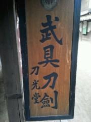 佐藤未帆 (しながわてれび出演ブログ) 公式ブログ/おやすみ(-_-)zzz 画像3
