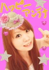 佐藤未帆 (しながわてれび出演ブログ) 公式ブログ/生姜紅茶 画像1