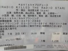 佐藤未帆 (しながわてれび出演ブログ) 公式ブログ/RADIO KILLED THE RADIO STAR 画像1