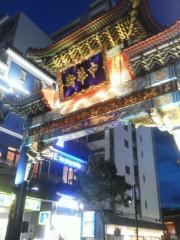 佐藤未帆 (しながわてれび出演ブログ) 公式ブログ/中華街 横浜 画像1