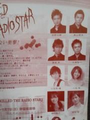 佐藤未帆 (しながわてれび出演ブログ) 公式ブログ/pnish ラジオキルドザラジオスター 画像2
