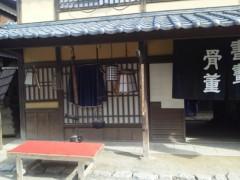 佐藤未帆 (しながわてれび出演ブログ) 公式ブログ/京都 東映太秦映画村 画像1