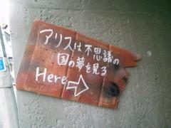 佐藤未帆 (しながわてれび出演ブログ) 公式ブログ/アリスは不思議の国の夢を見る 画像1