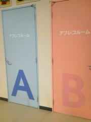 佐藤未帆 (しながわてれび出演ブログ) 公式ブログ/鬼太郎 アフレコルーム 画像3