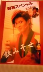 佐藤未帆 (しながわてれび出演ブログ) 公式ブログ/ロック ミュージカル ブリーチ 画像1