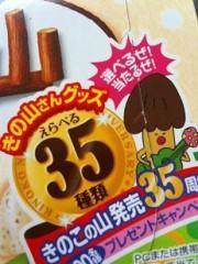 大槻エリナ 公式ブログ/きのこ 画像3