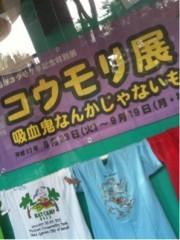 大槻エリナ 公式ブログ/動物園♪ 画像2