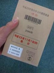 大槻エリナ 公式ブログ/年賀状 画像2