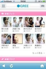 大槻エリナ 公式ブログ/訂正ー! 画像2