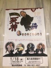 水谷圭見 公式ブログ/死神はじまる!!!! 画像1