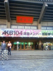 川本彩 公式ブログ/AKB48武道館コンサート 画像1