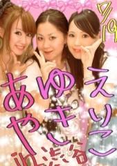 川本彩 公式ブログ/大学の友達と♪ 画像1
