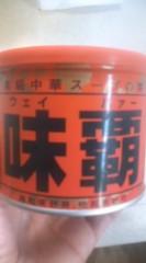 大澄賢也 公式ブログ/味付けに 画像1