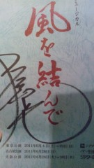 大澄賢也 公式ブログ/台本 画像1