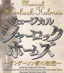 大澄賢也 公式ブログ/シャーロックホームズ 画像1