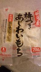 大澄賢也 公式ブログ/お雑煮 画像1
