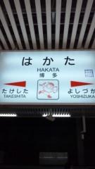 大澄賢也 公式ブログ/博多駅 画像1