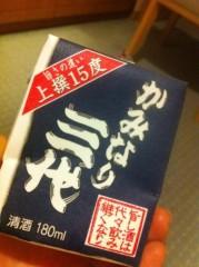 滝元優 公式ブログ/名古屋なう! 画像1