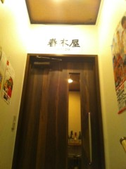 七瀬 公式ブログ/春木屋。 画像1