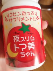 アクア新渡戸 公式ブログ/トマ美ちゃん! 画像1