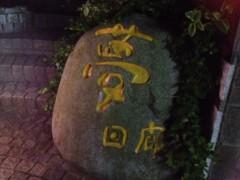 アクア新渡戸 公式ブログ/会長と韓国料理 画像1