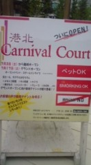 アクア新渡戸 公式ブログ/Carnival Court! 画像1