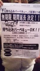 アクア新渡戸 公式ブログ/こんなひは(^O^) 画像2