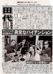 """アクア新渡戸 公式ブログ/東スポ(-""""-;) 画像1"""