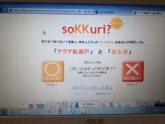 アクア新渡戸 公式ブログ/富永愛さんに大変申し訳ない 画像1