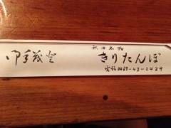 アクア新渡戸 公式ブログ/きりたんぽ! 画像2
