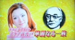 アクア新渡戸 公式ブログ/スペシャルアンコール もてもてナインティナイン  画像1