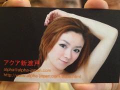 アクア新渡戸 公式ブログ/風俗嬢? 画像1