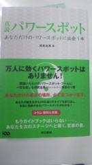 アクア新渡戸 公式ブログ/パワースポット 画像2
