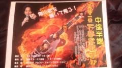 アクア新渡戸 公式ブログ/日本で一番中途半端な歌手 画像2