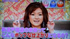 アクア新渡戸 公式ブログ/あっぱれ!ボンビー遺産 画像2