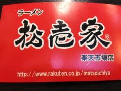 アクア新渡戸 公式ブログ/結局通り道に有ったラーメン屋さんに(笑) 画像1
