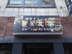 アクア新渡戸 公式ブログ/今日の出来事 画像1