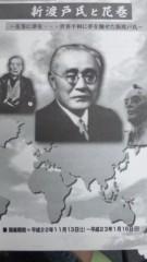 アクア新渡戸 公式ブログ/新渡戸稲造氏 画像2